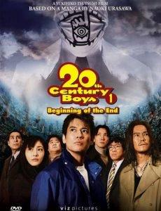 20th Century Boys มหาวิบัติดวงตาถล่มล้างโลก 1