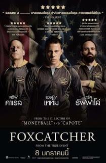 Foxcatcher ปล้ำแค่ตาย (2014)