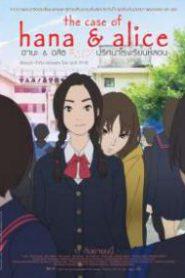 The Murder Case of Hana And Alice ฮานะ & อลิซ ปริศนาโรงเรียนหลอน (2015)