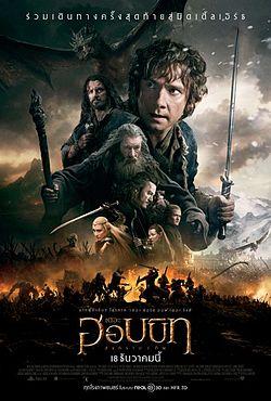 The Hobbit 3: The Battle of the Five Armies เดอะ ฮอบบิท สงคราม 5 ทัพ (2014) 3D