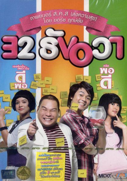 32 December Love Error 32 ธันวา