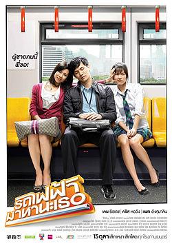 Bangkok Traffic Love Story รถไฟฟ้ามาหานะเธอ