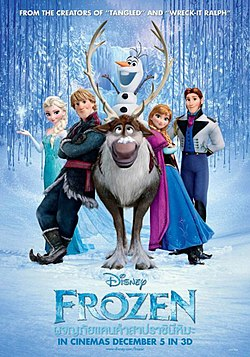 Frozen ผจญภัยแดนคำสาปราชินีหิมะ (2013) 3D