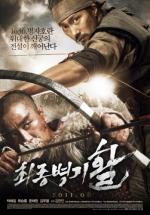 Arrow The Ultimate Weapon สงครามธนูพิฆาต