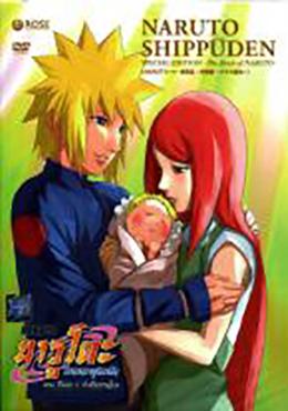 Naruto Shippuden Special Edition 1 The Birth of Naruto นารูโตะ ตำนานวายุสลาตัน ภาคพิเศษ 1 กำเนิดนารูโตะ ตอนที่ 248-249 (468-469)