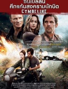 Cymbeline ซิมเบลลีน ศึกแค้นสงครามนักบิด (2014)