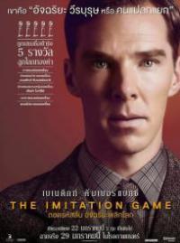 The Imitation Game ถอดรหัสลับ อัจฉริยะพลิกโลก (2014)