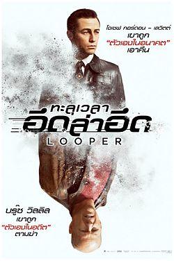Looper ทะลุเวลา อึดล่าอึด (2012)