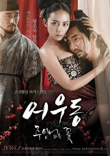 Er Woo Dong: Unattended Flower บุปผาเลือด (2015)