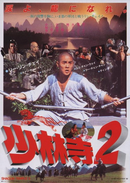 The Shaolin temple เสี้ยวลิ้มยี่ 2