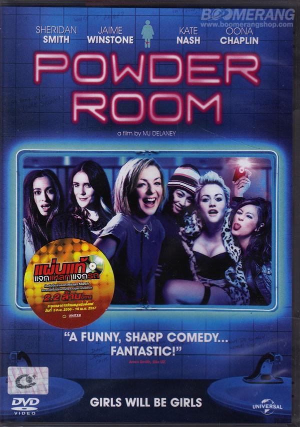Powder Room แก๊งสาวแซ่บแสบยกก๊วน