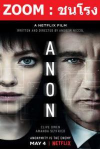 Z.1 Anon แหกกฏล่า ฆ่าล้ำอนาคต (2018)