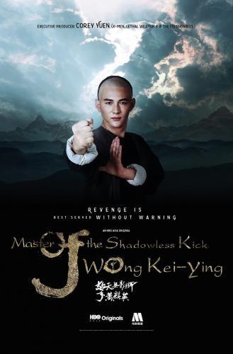 Master Of The Shadowless Kick: Wong Kei-Ying (2017)