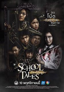 เรื่องผีมีอยู่ว่า School Tales (2017)