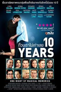 10 Years ก๊วนเราไม่เก่าเลย (2011)