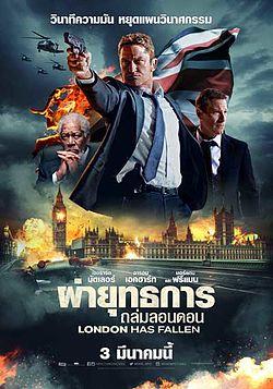 London Has Fallen ผ่ายุทธการถล่มลอนดอน (2016)