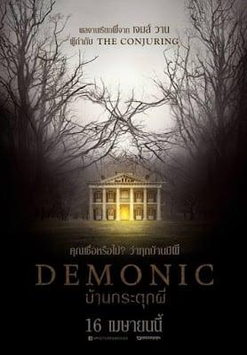 Demonic บ้านกระตุกผี (2015)