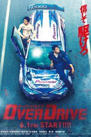 Over Drive ทีมซิ่งผ่าฟ้า (2018)