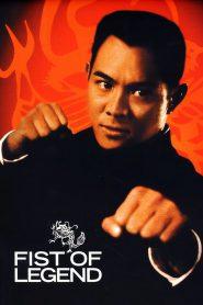 Fist of Legend (Jing wu ying xiong) ไอ้หนุ่มซินตึ้ง หัวใจผงาดฟ้า (1994)