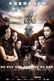 The Message (Feng sheng) ถอดรหัสล่า ฆ่าไม่เลี้ยง (2009)