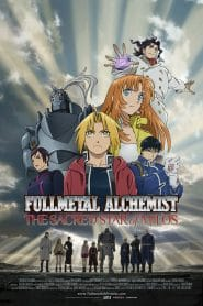 Fullmetal Alchemist the Movie: Conqueror of Shamballa แขนกลคนแปรธาตุ เดอะมูฟวี่ฝ่ามิติพิชิตแดนสวรรค์ (2005)