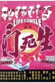 Life Gamble (Sheng si dou) มีดสั้นสะท้านฟ้า (1979)