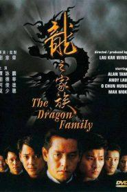 The Dragon Family (Long zhi jia zu) โหดตามพินัยกรรม (1988)