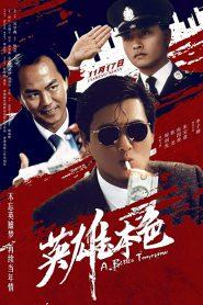 A Better Tomorrow (Ying hung boon sik) โหด เลว ดี (1986)