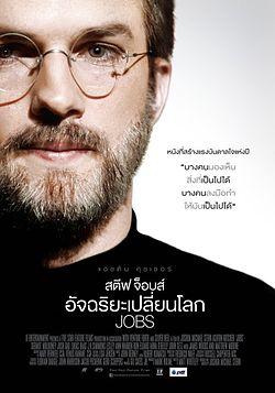 Jobs สตีฟ จ็อบส์ อัจฉริยะเปลี่ยนโลก (2013)