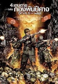 Devils of War 4 เดนตายถล่มกองพันปีศาจ (2013)