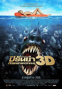 Piranha 3D ปิรันย่า กัดแหลกแหวกทะลุ [ 1 ]
