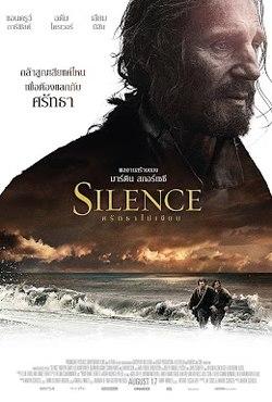 Silence ศรัทธาไม่เงียบ (2016)