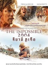 The Impossible – 2004 สึนามิ ภูเก็ต (2012)