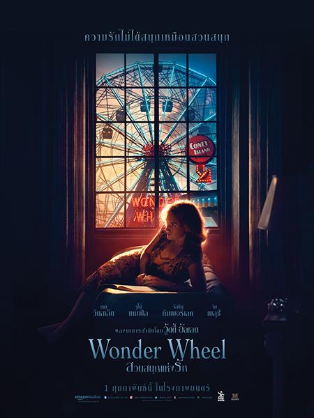 Wonder Wheel สวนสนุกแห่งรัก (2017)