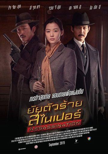 Assassination ยัยตัวร้าย สไนเปอร์ (2015)