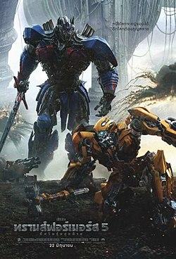 Transformers: The Last Knight ทรานส์ฟอร์เมอร์ส 5: อัศวินรุ่นสุดท้าย (2017) 3D