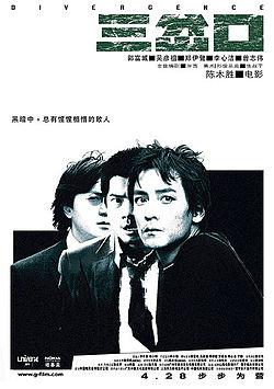 Divergence โคตรคน 3 คม (2005)