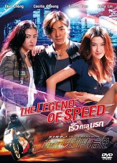 The Legend of Speed เร็วทะลุนรก