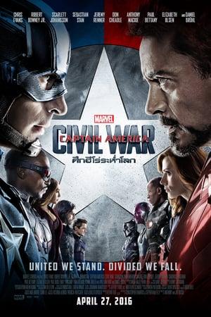 Captain America: Civil War กัปตันอเมริกา 3: ศึกฮีโร่ระห่ำโลก (2016)