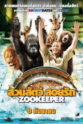 Zookeeper สวนสัตว์สอยรัก