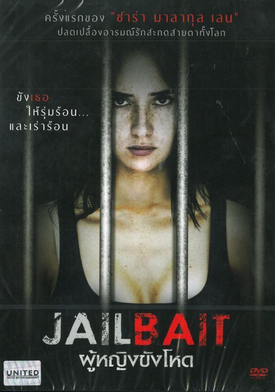 Jailbait ผู้หญิงขังโหด (2013)