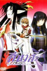 Tsubasa Reservoir Chronicle 2 : สึบาสะ สงครามเทพข้ามมิติ 2