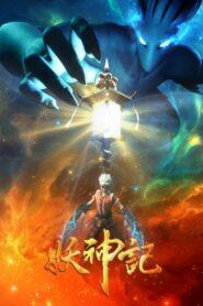 Tales of Gods and Demons (ภาค3) ตอนที่ 1-35 ซับไทย