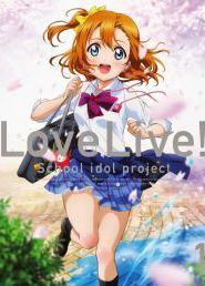 Love Live! School Idol Project เลิฟไลฟ์! ปฏิบัติการไอดอลจำเป็น