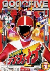 Kyuukyuu Sentai Go Go Five  ขบวนการหน่วยกู้ภัย โกโกไฟว์