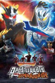 Ultraman Zero Vs Darklop Zero อุลตร้าแมนซีโร่ ปะทะ ดาร์คส์ล็อปส์ซีโร่