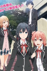 Yahari Ore no Seishun Love Come wa Machigatteiru. Zoku (ภาค2) ตอนที่ 1-13+OVA ซับไทย