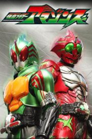 Kamen Rider Amazons  2016 [ซับไทย]