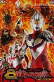 Superior Ultraman 8 Brothers ศึกรวมพลัง 8 พี่น้องอุลตร้า