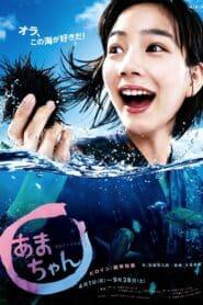 Amachan อามะจัง สาวน้อยแห่งท้องทะเล ซับไทย (จบ)